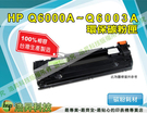 HP Q6000A/Q6001A/Q6002A/Q6003A 四色環保碳粉匣→1600/2600n/2605n/CM1015/CM1017
