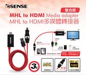 Esense  MHL  to  HDMI  多媒體轉接器 (整合版) 產品型號:37-MHL580