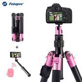相機腳架 富圖寶FY800微單三腳架便攜手機自拍桿藍牙遙控 單反相機拍照三角架 igo【美物居家館】