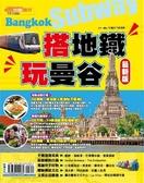 (二手書)搭地鐵玩曼谷【最新版】2016:十五精選地鐵站,樂玩二四〇景點