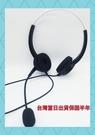 總機耳機麥克風 客服耳機麥克風 客服耳機推薦 客服電話0228856403