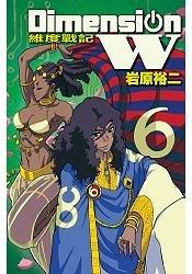 Dimension W~維度戰記~ 06