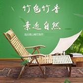 竹躺椅摺疊椅成人家用睡椅午休午睡床多功能涼椅子陽台逍遙椅FA 萬聖節