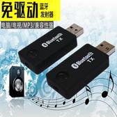 USB供電藍牙音頻發射器3.5mm接口 左右AV 電視機投影儀電腦適配器潮