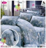 雙人特大【兩用被套+薄床包】(6*7尺)/高級四件式100%純棉雙人『冬戀花季』藍色☆*╮