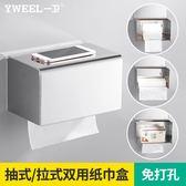 免打孔衛生間紙巾盒不銹鋼廁所廁紙盒紙筒浴室卷紙盒衛生紙置物架