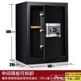 安鎖保險箱家用小型防盜高50cm密碼辦公保險櫃全鋼保管箱入墻CY『韓女王』