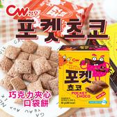 韓國 CW 巧克力夾心口袋餅 60g 巧克力餅乾 口袋餅 巧克力夾心餅乾 餅乾 夾心餅乾