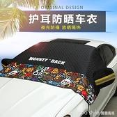汽車前擋遮陽車前檔風玻璃遮陽簾防曬遮陽罩遮陽板車用隔熱布神器 Lanna YTL