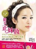 (二手書)素人變女神!搶手正妹妝:不失手+零破綻,韓系女孩36款心機化妝術