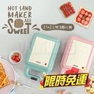 熱壓吐司機 三明治機 KINYO SWM-2378 鬆餅機 吐司機 點心機 帕尼尼 早餐 下午茶 兩色可選