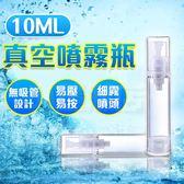 10cc 10ml 透明 噴霧瓶 噴霧罐 分裝瓶 化裝瓶 旅行瓶罐(79-1207)