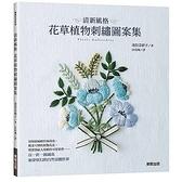 清新風格花草植物刺繡圖案集