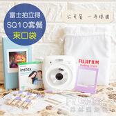 菲林因斯特《 公司貨  SQ10 白色 束口袋套餐 》富士 fujifilm instax 一年保固