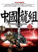 (二手書)中國龍組(11):激戰天玄宗