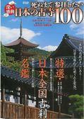 日本美麗古寺廟100選導覽專集