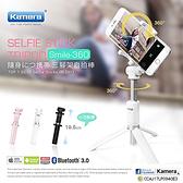 ◆佳美能 Kamera Smile-360 藍牙遙控三角架自拍棒 藍芽 自拍桿 三腳架 自拍架 直播 腳架 分離式