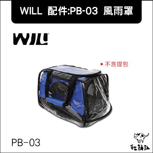 WILL PB-03系列[寵物包專用防風雨罩]