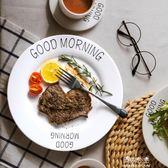 餐盤早餐盤子創意北歐字母陶瓷蛋糕意面菜盤家用碟子沙拉牛排盤西餐盤 伊莎公主