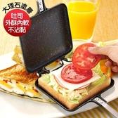 【AIMEDIA艾美迪雅】黃金大理石塗層三明治、鬆餅機