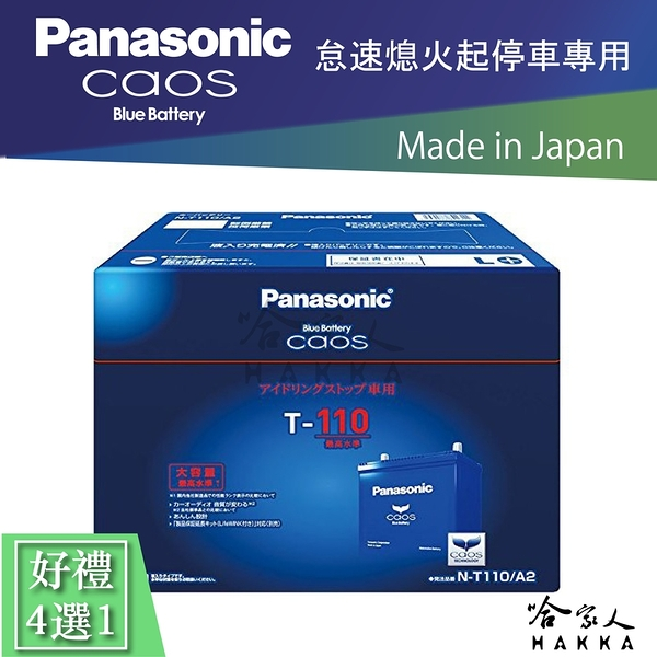 Panasonic 藍電池 T110 MAZDA CX3 柴油 怠速起停專用電池 I-STOP 免運 EFB 哈家人