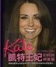 二手書R2YB 2012年1月一版一刷《Kate 凱特王妃的時尚與美麗》賽溫斯基