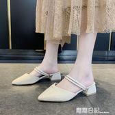 韓版粗跟包頭拖鞋女新款時尚外穿中跟穆勒鞋兩穿百搭涼鞋 露露日記
