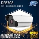 高雄/台南/屏東監視器 欣永成 DFB708 200萬畫素 1080P 四合一 EXIR 智慧紅外線攝影機 黑光級鏡頭
