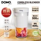 DOMO多功能隨行果汁杯 DO-PJ30...