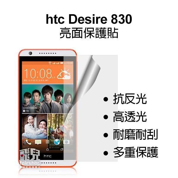 【妃凡】 衝評價!高品質 htc Desire 830 保護貼 高透光 亮面 另有 防指紋 霧面 保護膜