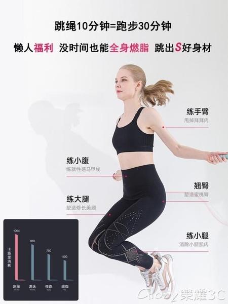 無線跳繩 無繩跳繩專業燃脂負重球女健身減肥專用瘦身室內運動減脂無線家用 榮耀 上新