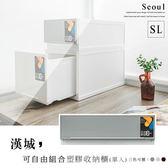 【dayneeds】漢城自由堆疊塑膠收納箱-小L灰色