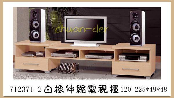 【全德原木】712371-2  白橡伸縮電視櫃   北歐風-工業風-鄉村風