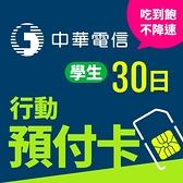 【新門號申辦】中華電信4G預付(如意)卡 學生暢遊包30日