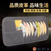 汽車cd夾 車載cd包 多功能遮陽板套CD夾車用光盤【淘夢屋】