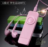 mp3無損播放器插卡 學生運動跑步迷你u盤 隨身聽學英語 口香糖MP3 CY 自由角落