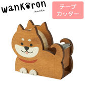 Hamee 日本 DECOLE wankoron 木製 小膠台 紙膠帶台 辦公小物 (茶柴犬) 586-373722