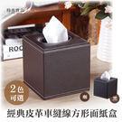 經典皮革車縫線方形面紙盒-黑/咖啡 皮質...