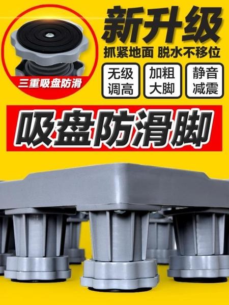 洗衣機底座 通用全自動托架置物架滾筒移動萬向輪墊高支架冰箱腳架