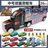 兒童貨櫃車玩具車12只隻各類合金小汽車模型套裝男孩玩具3-6歲男童寶寶LXY6603LXY【男神港灣】