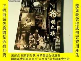 二手書博民逛書店罕見拾穗九族【彩圖】11184 姚德雄 九族文化村 出版2004