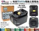 ✚久大電池❚ 牧田 Makita 電動工具電池 BL1430 194066-1 194065-3 14.4V 3.0Ah
