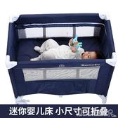可折疊嬰兒床多功能便攜式bb床嬰兒折疊小床小尺寸小戶型YXS 水晶鞋坊