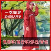 連身雨衣 連體雨衣外套長款電瓶車女成人徒步男電動自行車騎行全身防水雨披 非凡小鋪