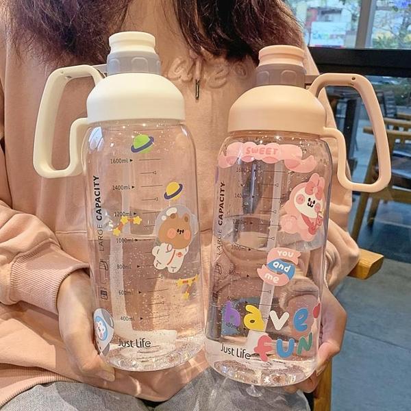 大容量水杯塑料防摔夏天太空杯耐高溫水瓶學生便攜刻度水壺帶吸管 璐璐