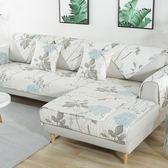 沙發墊四季通用布藝簡約現代皮防滑冬季坐墊罩全蓋全包萬能沙發套