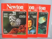 【書寶二手書T9/雜誌期刊_PBZ】牛頓_21+25+26期_共3本合售_墾丁國家公園