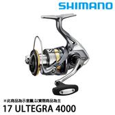 漁拓釣具 SHIMANO 17 ULTEGRA 4000 [紡車捲線器]