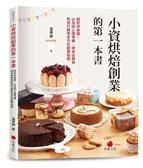小資烘焙創業的第一本書︰超好評食譜,以及從心理準備、成本估算到有效行銷等全方..
