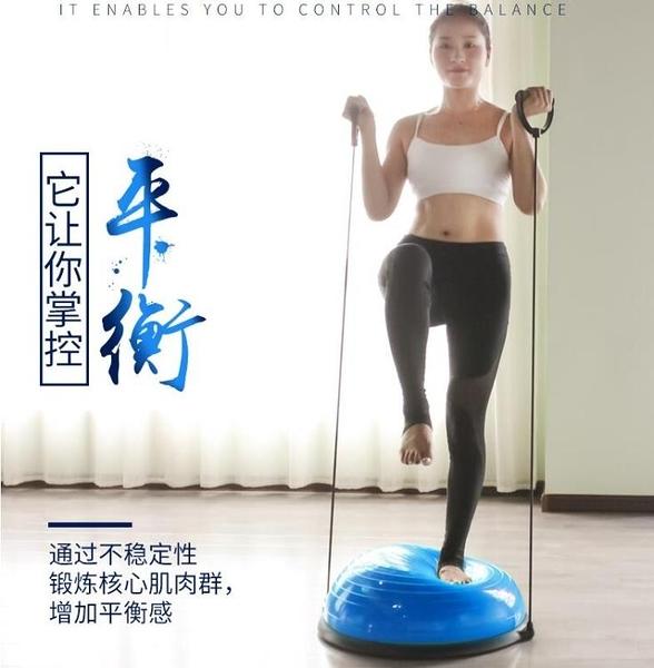 半圓半球波速球半圓平衡球健身球瑜伽平衡球【探索者】